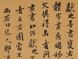 Page of calligraphy, China, 1990 (Museum no: EA2000.156.e)