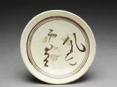 Cizhou type bowl with calligraphy (top)