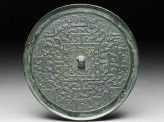 Mirror with inscription in lishu, or clerical script (front)