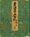 Record of Famous Sights of the Tōkaidō Road