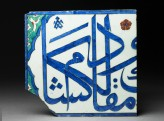 End of a calligraphic tile panel written in naskhi script (EA1978.1517)