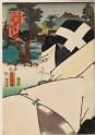 The character Matsuōmaru at Matsuno'o, between Tsuchiyama and Minakuchi (EA1983.100)