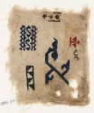 Sampler fragment with vine scroll (EA1984.501)
