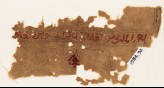 Textile fragment with naskhi inscription (EA1984.92)