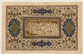 Page from a miniature Quran in kufic script