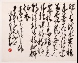 Calligraphy about a lonely traveller returning home (EA1995.283.b)