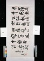 Calligraphy from A Night Mooring by Maple Bridge (EA1995.299)