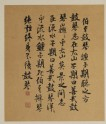 Calligraphy from the Liezi about Bo Ya and Zhong Ziqi