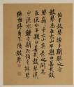 Calligraphy from the Liezi about Bo Ya and Zhong Ziqi