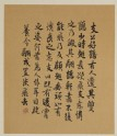 Calligraphy about Zhi Dun's love of cranes