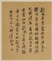 Calligraphy about the fame of Wang Xianzhi (front)