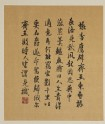 Calligraphy about Zhang Jiying bidding farewell to Prince Qi