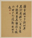 Calligraphy about Zhong Hui writing a book