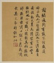 Calligraphy about Xie Kun flirting with a woman