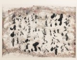 Abstract calligraphy of a poem by Su Shi