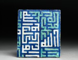 Square tile with holy names in square kufic script