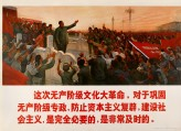 Chairman Mao and crowd at Tiananmen Square (EA2006.264)