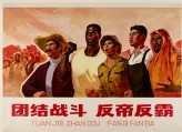 Unite in Struggle, Oppose Imperialism, Oppose Hegemony