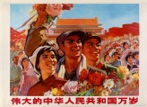 Long Live the Great People's Republic of China (EA2006.267)