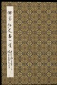 Album of Eight Scenes from The Scholars