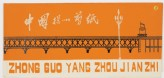 Set of four papercuts from Yangzhou and their envelope