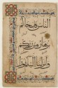 Page from a Quran in muhaqqaq, naskhi, and kufic script