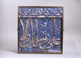 Tile with Qur'anic inscription (EAX.3208)