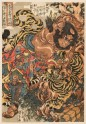 Seiga-ken no Sanbushō (Wu Song)
