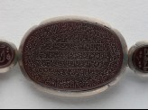 Oval bezel amulet from a bracelet, inscribed with the Throne verse (LI1008.24)