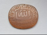 Oval bezel amulet with thuluth inscription and concentric circle decoration (LI1008.34)