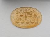 Oval bezel amulet with nasta'liq inscription, spiral, and floral decoration (LI1008.35)