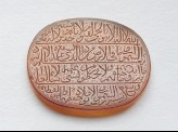 Oval bezel amulet inscribed with the Throne verse (LI1008.39)