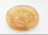 Oval bezel amulet inscribed with the Throne verse (LI1008.44)