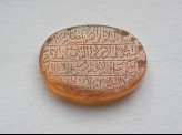 Oval bezel amulet inscribed with the Throne verse (LI1008.47)