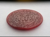 Oval bezel amulet with nasta'liq and naskhi inscription (LI1008.48)
