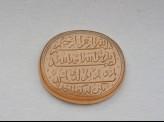 Oval bezel amulet with thuluth inscription (LI1008.51)