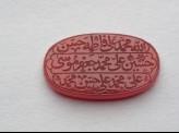 Oval bezel amulet with naskhi inscription and floral decoration