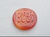 Oval bezel amulet with nasta'liq inscription, spiral, and floral decoration (LI1008.58)