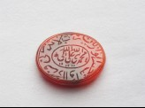 Oval bezel amulet with nasta'liq and naskhi inscription and linear decoration (LI1008.75)