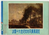 Exhibition of French 19th Century Rural Landscape Paintings