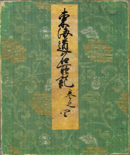 Record of Famous Sights of the Tōkaidō Roadfront