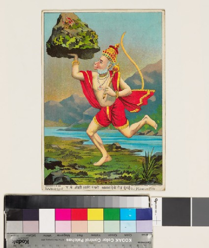 Hanumanfront