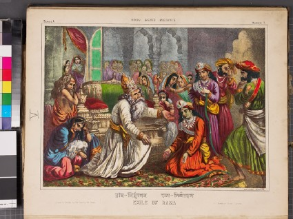 Rama's exilefront