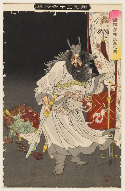 Shōki Capturing a Demon in a Dreamfront