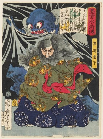 Prince Kurokumo and the Earth Spiderfront