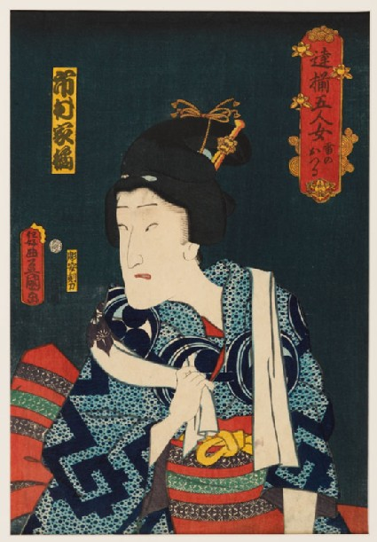The actor Ichimura Kakitsu IV in the female role of Ikazuchi no Otsurufront