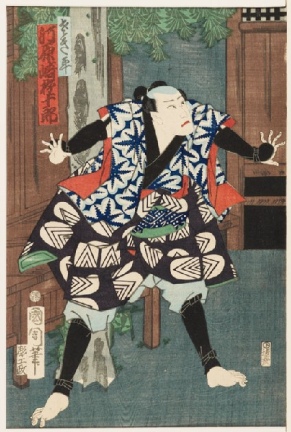 The actor Kawarasaki Gonjūrō as the courier Sakiheifront