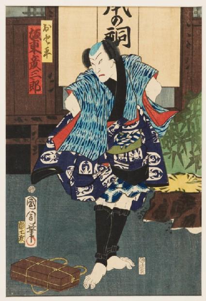 The actor Bandō Hikosaburō as the courier Otoheifront
