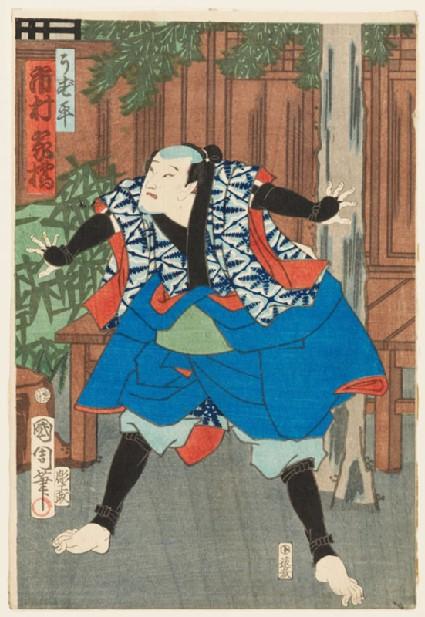 The actor Ichimura Kakitsu IV as the courier Uzuheifront