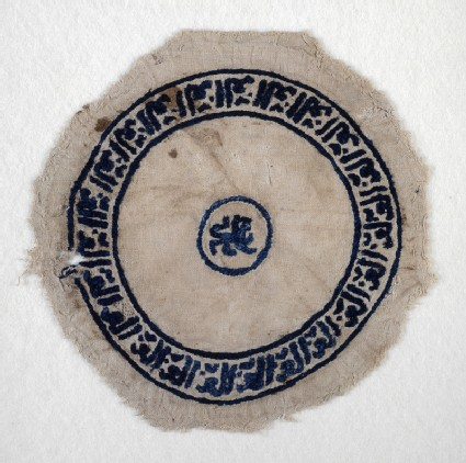 Roundel textile fragment with repeated inscription and lionfront